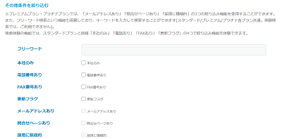 social-list-search3-min
