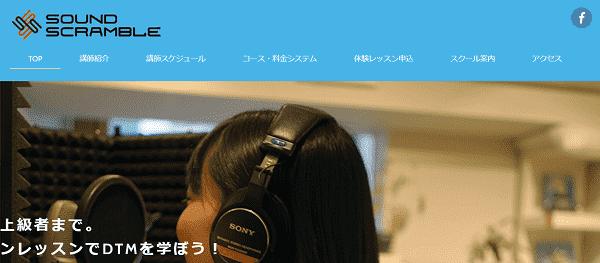 soundscramble-min
