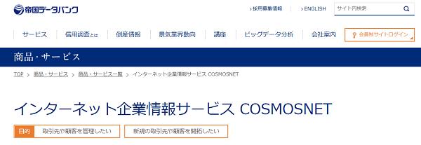 tdb-comsmosnet-min