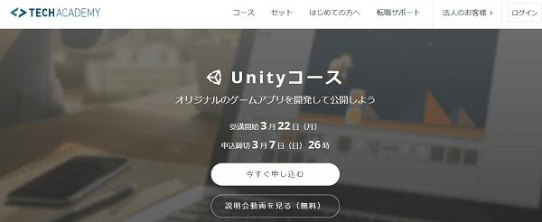 techacademy-unity-min