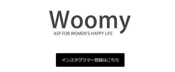 woomy-min