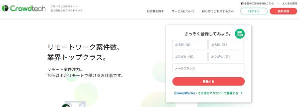 crowdtech-min