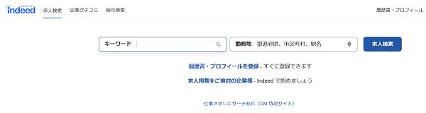 indeed-top-min (1)