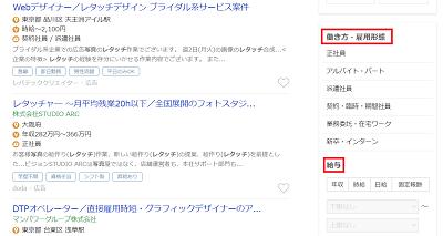 kyujin-box-search-min