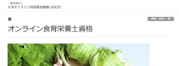 online-shokuiku-min (1)