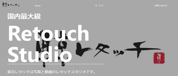 tokyo-retouch-min