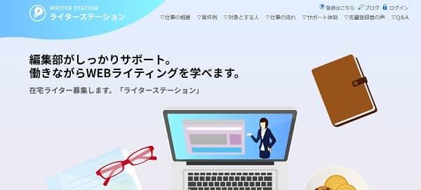 writer-station-min