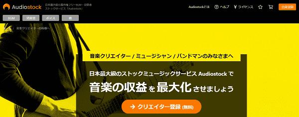 audiostock-min (1)