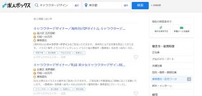 kyujinbox-character-designer-min