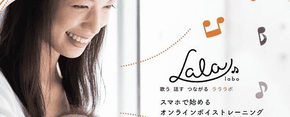 lalalabo-min