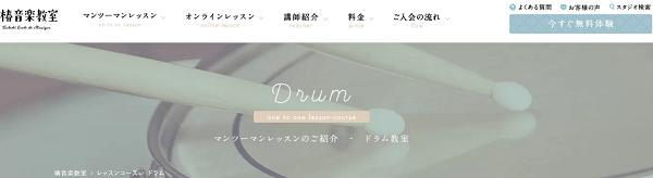 tsubaki-drum-min