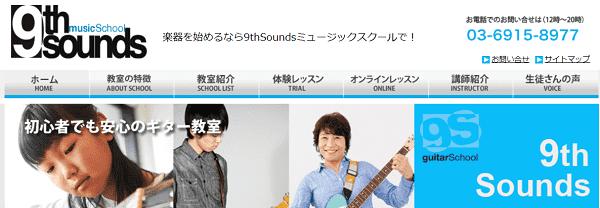 9th-sound-min