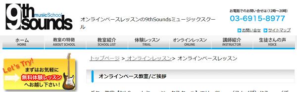 9th-sounds-bass-min