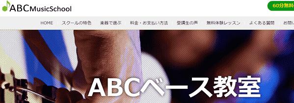 abc-bass-min