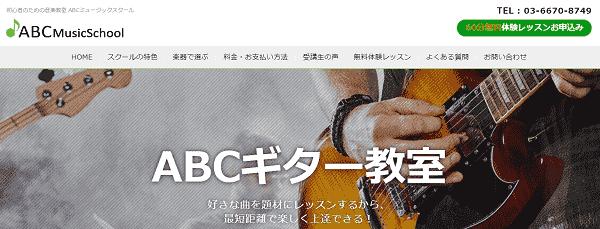 abc-guitar-min
