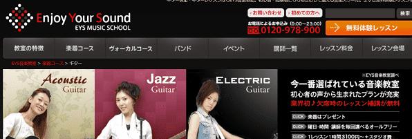 eys-music-min (1)