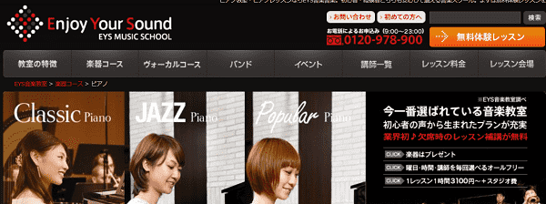 eys-music-min