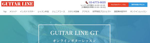 guitar-line-min