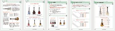 guitar-navi-text-min