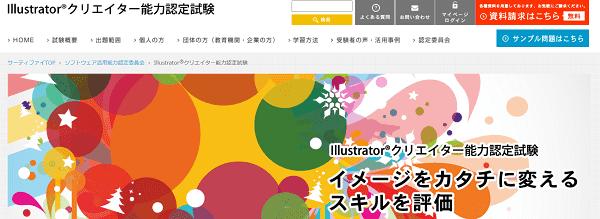 illustrator-creator-certified-test-min
