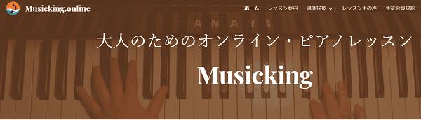 musicking-min