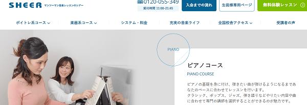 sheer-piano-min