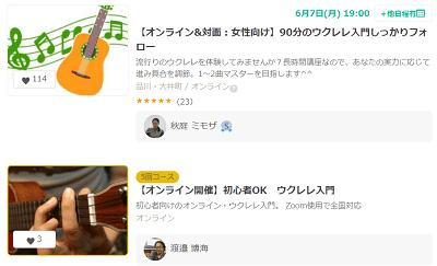 streetacademy-ukulele-min
