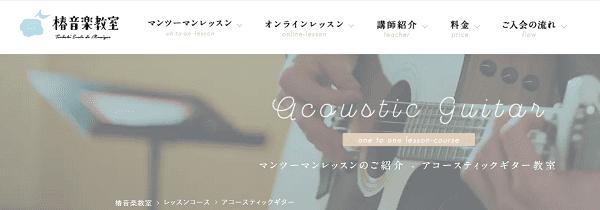 tsubaki-guitar-min