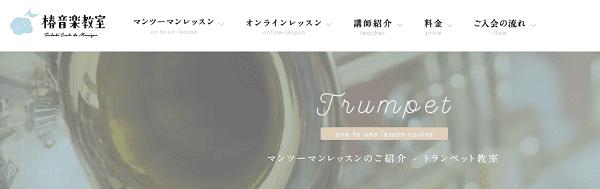 tsubaki-min (1)