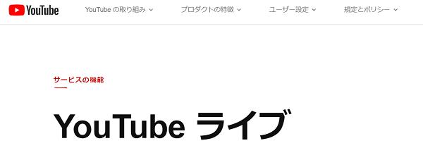 youtube-live-min