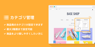 base-category-management-min