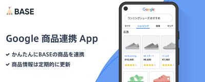 base-google-shopping-min