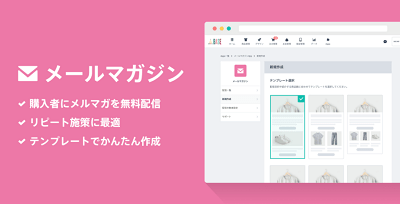 base-mail-magazine-min