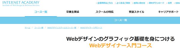 internet-academy-min