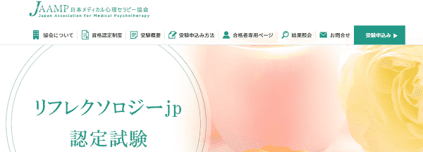 reflecthorogy-jp-min