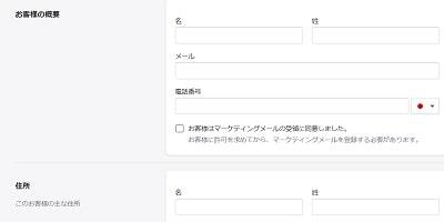 shopify-customer-info-min