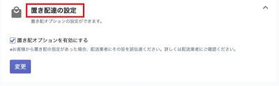 shopify-delivery-okihai-min