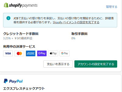 shopify-payment-method-min