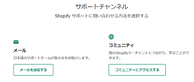shopify-support-min