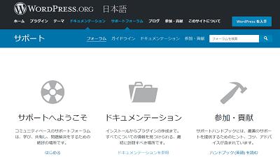wordpress-support-min