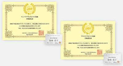 ccj-lymph-certification-min