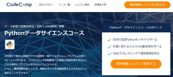codecamp-min (1)