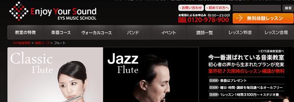 eys-music-school-flute-min