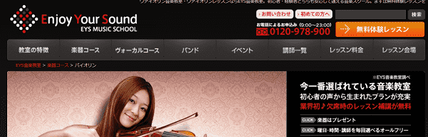 eys-music-school-min