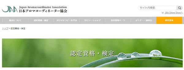 jaa-aroma-association-min