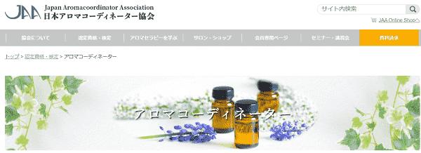 jaa-aroma-cordinator-min