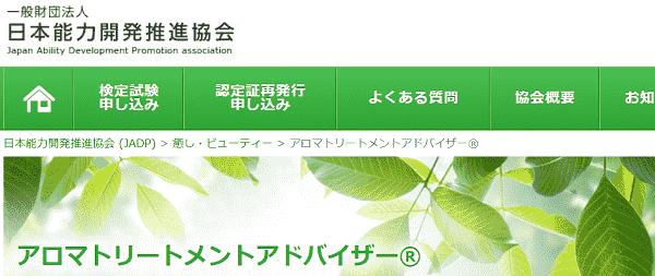jadp-aroma-treatment-advisor-min
