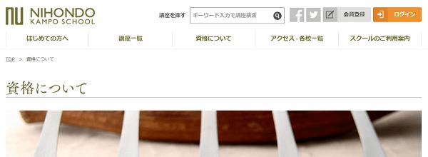 kanpou-youjyou-shidoushi-min (1)