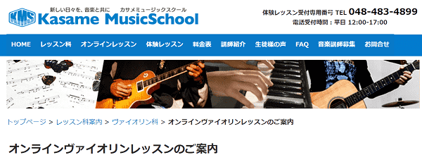 kasame-music-min