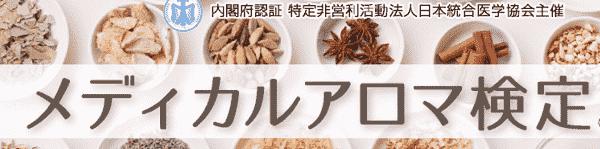 nihon-tougou-igaku-kyoukai-medical-aroma-min (1)